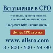 Хотите вступить в  СРО строителей быстро для Магнитогорска