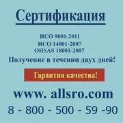 Вам требуется сертификация исо 9001 для СРО для Магнитогорска