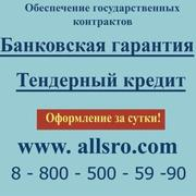 Требуется банковская гарантия по госконтракту для Магнитогорска