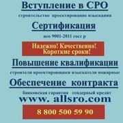 Допуск СРО,  курсы повышения квалификации строителей,  сертификация исо
