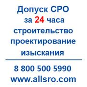 Допуск СРО строителей,  другие юр. услуги качественно для Магнитогорска