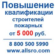 Повышение квалификации строителей для Магнитогорска