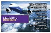 Авиабилеты. Без комиссии - Дешёвые авиабилеты в Магнитогорске
