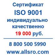 Сертификация исо 9001 для СРО,  аукционов для Магнитогорска