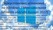 Переустановка,  установка на Windows 7 Максимальная x64/x86 2017г.